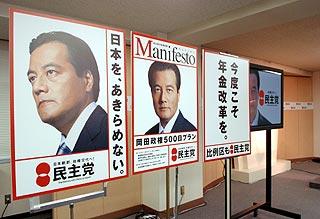 民主党:「日本を、あきらめない...